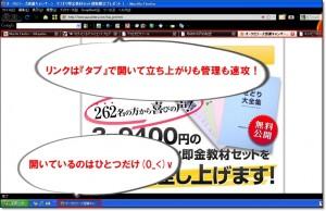 Firefoxブラウジング画面