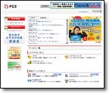 FC2サーバー