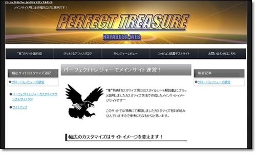 パーフェクトトレジャーご購入特典CSSカスタマイズ解説連動サイト