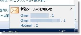 未読メール通知ポップアップ