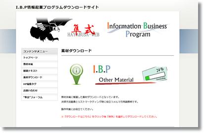 I.B.P情報起業プログラムダウンロードサイト