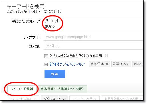 Google AdWords- キーワード ツール