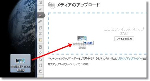 画像ファイルのアップロード